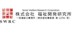 株式会社福祉開発研究所