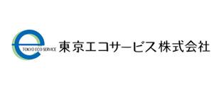 東京エコサービス株式会社